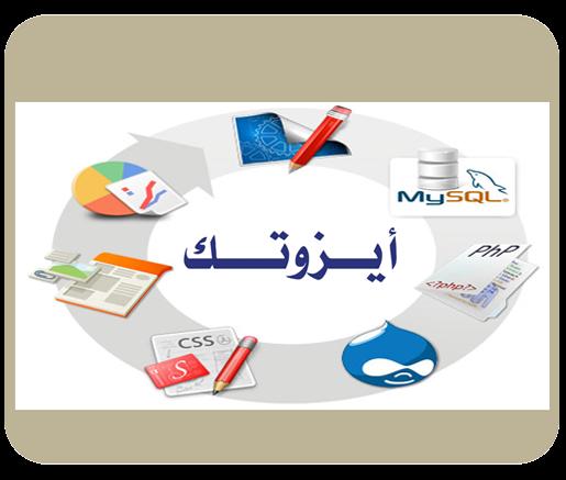تطوير مواقع الإنترنت